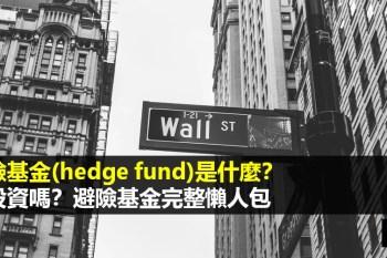 避險基金、對沖基金是什麼?能投資嗎?