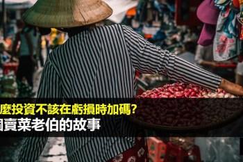 為什麼投資不該在虧損時加碼?一個賣菜老伯的故事