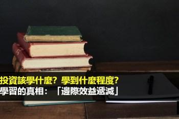 到底投資該學什麼?學到什麼程度?投資學習的真相:「邊際效益遞減」