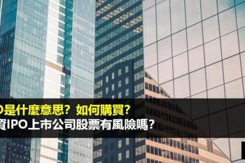 IPO 是什麼意思?投資 IPO上市 公司股票有風險嗎?