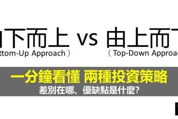 由下而上(Bottom-Up Approach)、由上而下(Top-Down Approach)是什麼?有什麼差別?一分鐘學習基本面投資策略