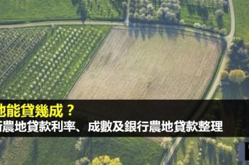 農地能貸幾成?農地貸款利率、成數及銀行農地貸款整理