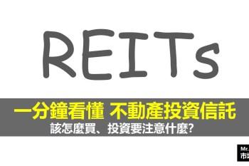 REITs怎麼買?不動產投資信託投資要注意哪些風險?(台灣REIT、ETF、基金、美股)