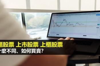 興櫃、上櫃、上市股票有什麼不同?股票怎麼買賣?