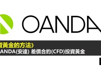 如何用OANDA(安達)差價合約(CFD)交易黃金?有哪些交易成本(點差、隔夜利息)?