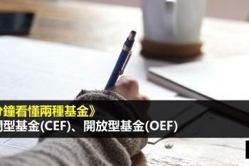 封閉型基金CEF(Closed end Funds)是什麼?封閉型基金vs開放型基金 有什麼差別?