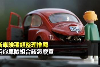 汽車險該怎麼規劃?車險理賠對象、車險種類整理推薦