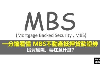 不動產抵押貸款證券MBS是什麼?投資績效如何?要注意哪些風險?