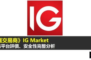 IG Market是什麼?交易平台評價、安全性完整分析 (外匯、指數、差價合約)