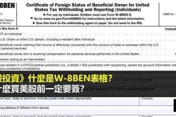 W-8Ben表格是什麼?W-8Ben表格填寫範例