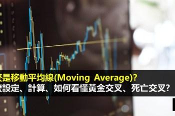 MA線 移動平均線 是什麼?公式如何計算?MA線圖如何設定?均線技術分析:突破、黃金交叉、死亡交叉