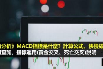 MACD教學 - MACD 指標是什麼?MACD背離、黃金交叉等指標運用