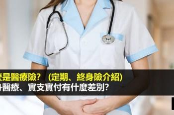 醫療險該選定期還是終身?該選終身還是實支實付?