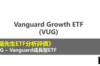 VUG ETF分析評價》Vanguard Growth ETF (Vanguard成長型ETF)