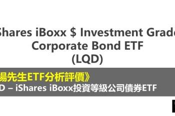 LQD ETF分析評價》iShares iBoxx $ Investment Grade Corporate Bond ETF (iShares iBoxx投資等級公司債券ETF)