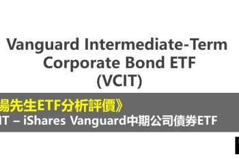 VCIT ETF分析評價》Vanguard Intermediate-Term Corporate Bond ETF (Vanguard中期公司債券ETF)