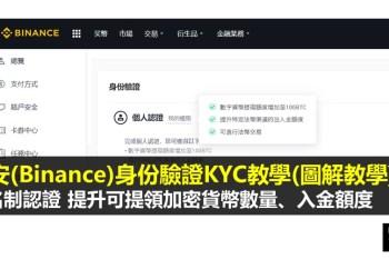 幣安(Binance)身份驗證KYC教學》實名制認證(圖解教學) 提升提領加密貨幣的數量、入金額度