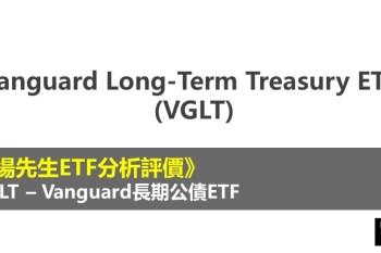 VGLT ETF分析評價》Vanguard Long-Term Treasury ETF (Vanguard長期公債ETF)