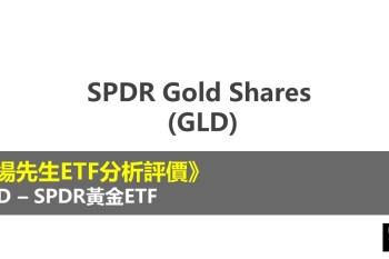 GLD ETF分析評價》SPDR Gold Shares (SPDR黃金ETF)