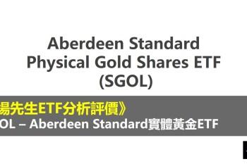 SGOL ETF分析評價》Aberdeen Standard Physical Gold Shares ETF (Aberdeen Standard實體黃金ETF)