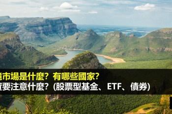 邊境市場是什麼?有哪些國家?投資要注意什麼?(股票型基金、ETF、債券)