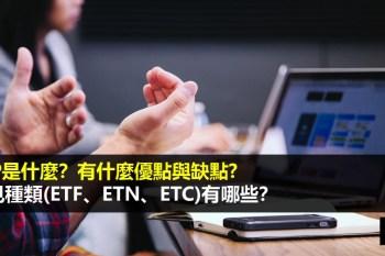 ETP是什麼?有哪些常見種類(ETF、ETN、ETD、ETC)?有什麼優點、缺點?