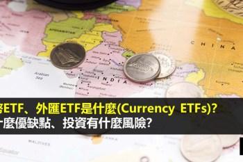 什麼是貨幣ETF(Currency ETFs)?有什麼優缺點、投資有什麼風險?