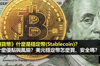 虛擬貨幣》什麼是穩定幣(Stablecoin)?有什麼優點與風險?美元穩定幣怎麼買、安全嗎?