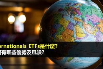 國際股票ETF是什麼?投資有哪些優勢及風險? - Internationals ETFs