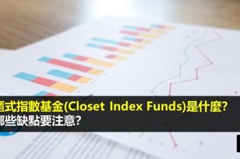 基金投資》秘櫃式指數基金(Closet Index Fund)是什麼?有哪些缺點要注意?