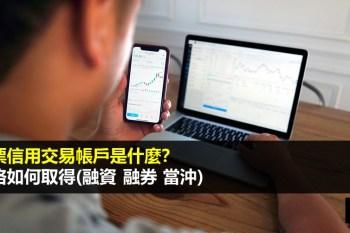 股票信用交易帳戶是什麼?信用交易資格如何取得(融資、融券、當沖)