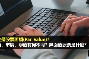 股票面額(Par Value)是什麼意思?面值、市價、淨值有什麼差異?無面值股票是什麼?