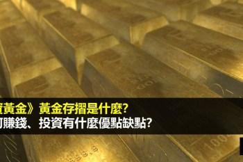 黃金存摺是什麼?如何用黃金存摺投資黃金、有什麼優點缺點?