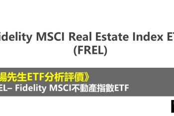 FREL ETF分析評價Fidelity MSCI Real Estate Index ETF (Fidelity MSCI不動產指數ETF)