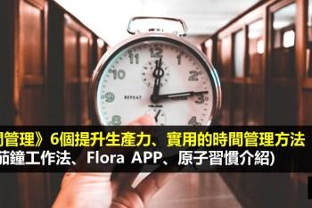 6個提升生產力、實用的時間管理方法 (番茄鐘工作法、Flora APP、原子習慣)