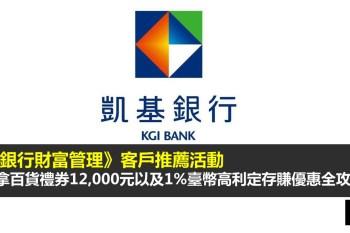 凱基銀行財富管理》客戶推薦活動最高拿百貨禮券12,000元以及1%臺幣高利定存賺優惠全攻略
