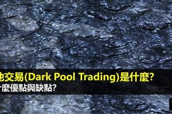暗池交易是什麼?暗池交易有什麼優缺點?