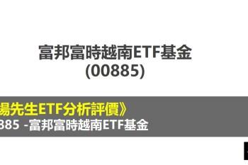 00885 ETF分析評價》富邦富時越南ETF基金
