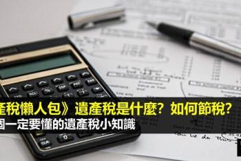 遺產稅懶人包》遺產稅是什麼?如何計算、如何節稅?10個一定要懂的遺產稅小知識