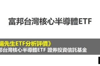 00892 ETF分析評價》富邦台灣半導體ETF證券投資信託基金
