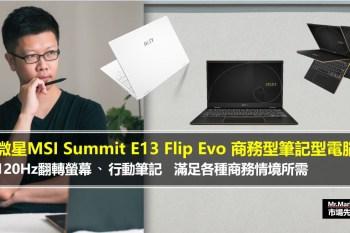 微星MSI summit E13 Flip商務型高階筆電,滿足各種商務情境所需