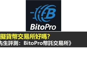 幣託虛擬貨幣交易所評價《市場先生評測:BitoPro幣託交易所》