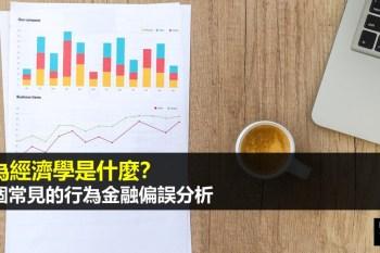 行為經濟學是什麼?10個常見的行為金融偏誤分析