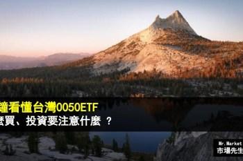 元大台灣50、0050是什麼?投資0050要注意什麼?