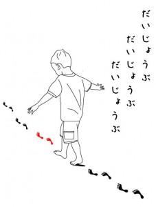 一歩一歩用心しながら歩く子供