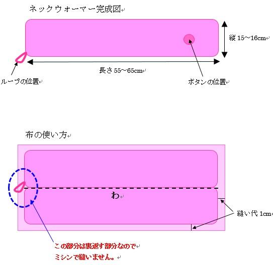 neckwarmer1
