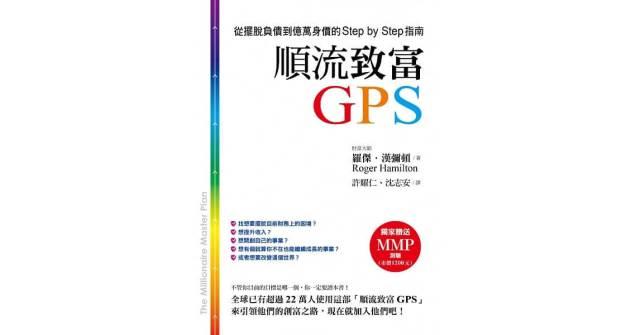 順流致富 有錢人都靠順流致富GPS!免費送你致富地圖!