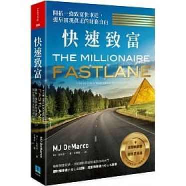 快速致富 如何從年輕就成為有錢人?快速致富的方法是創業!
