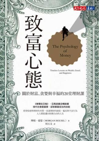 致富心態. 致富心態是什麼?讓你看見虛擬貨幣的深淵谷底!