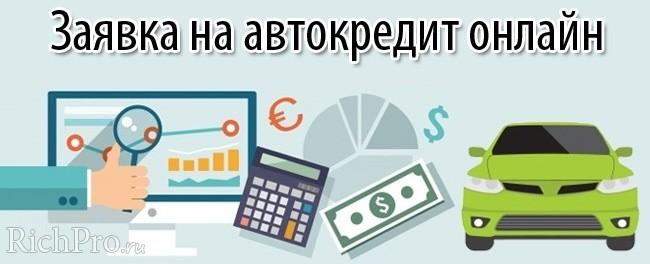 Куда подать заявку на автокредит онлайн - обзор 5 банков